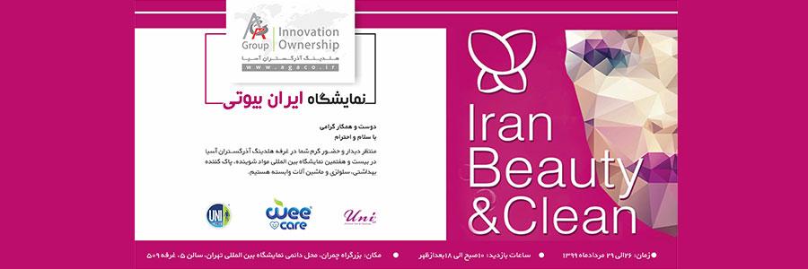 یونی مد در ایران بیوتی